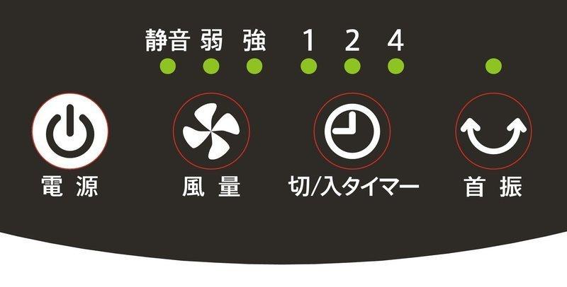 サーキュレーターの切タイマーの画像