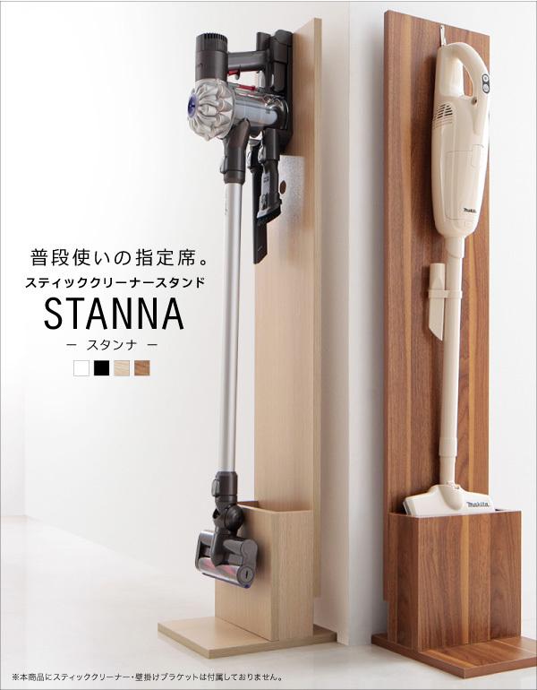 スティッククリーナースタンド STANNA(スタンナ) の1つ目の商品画像