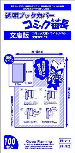 透明ブックカバー コミック番長 100枚入り の1つ目の商品画像