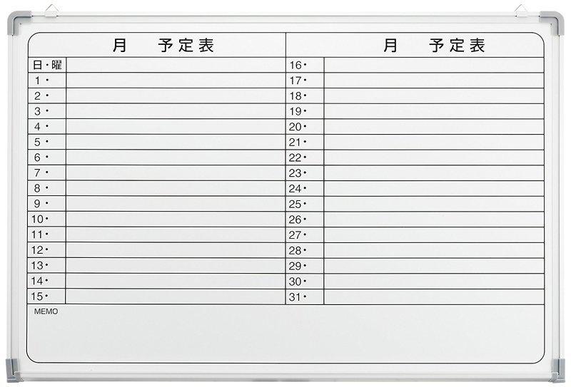 スケジュールボード 月間予定表 SBJ-9060の1つ目の商品画像