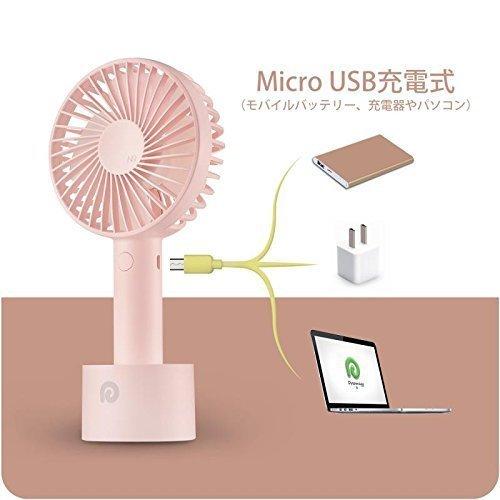 充電式携帯扇風機