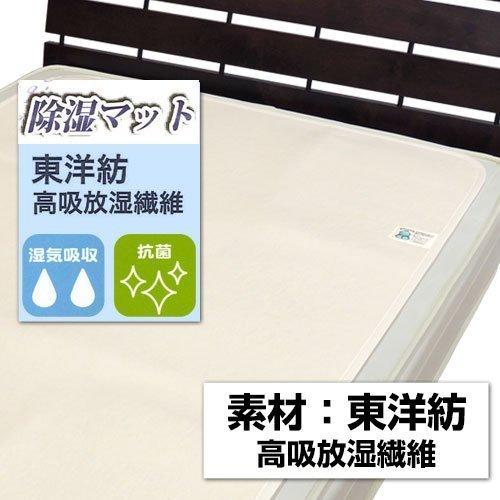 センサー付きさらっとファイン 洗える除湿マット の1つ目の商品画像