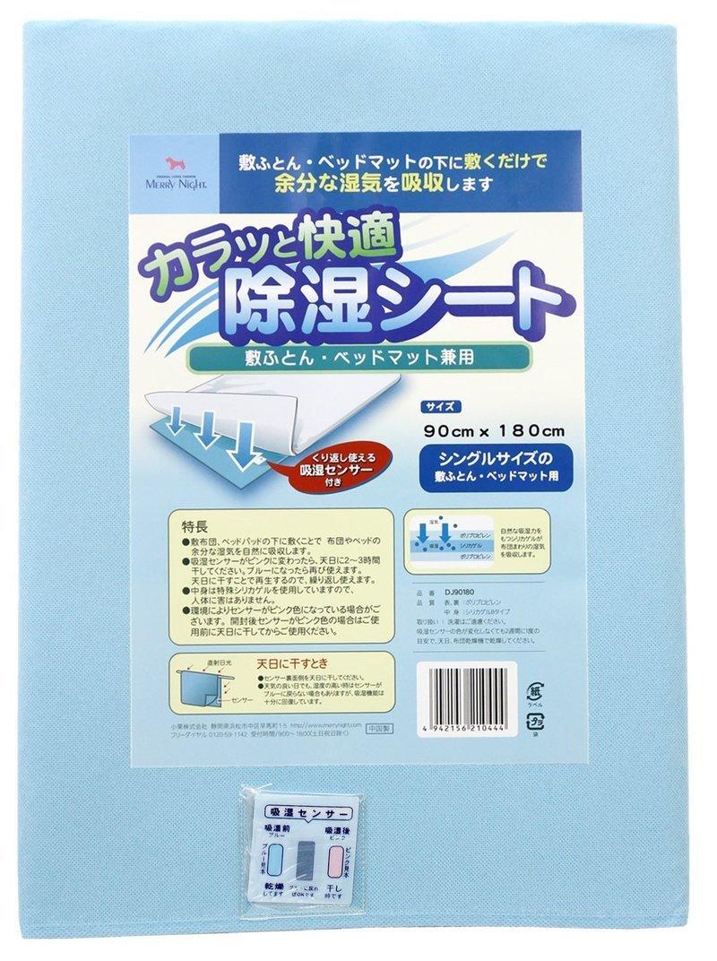 吸湿センサー付除湿シート DJ90180の1つ目の商品画像