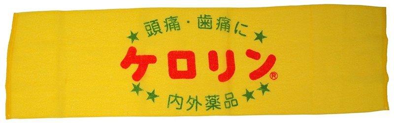 ケロリン ボディウォッシュタオル 00355の1つ目の商品画像