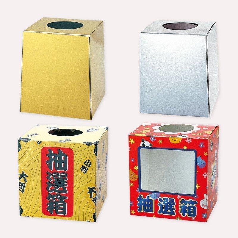 豊富なデザインが揃っている抽選箱