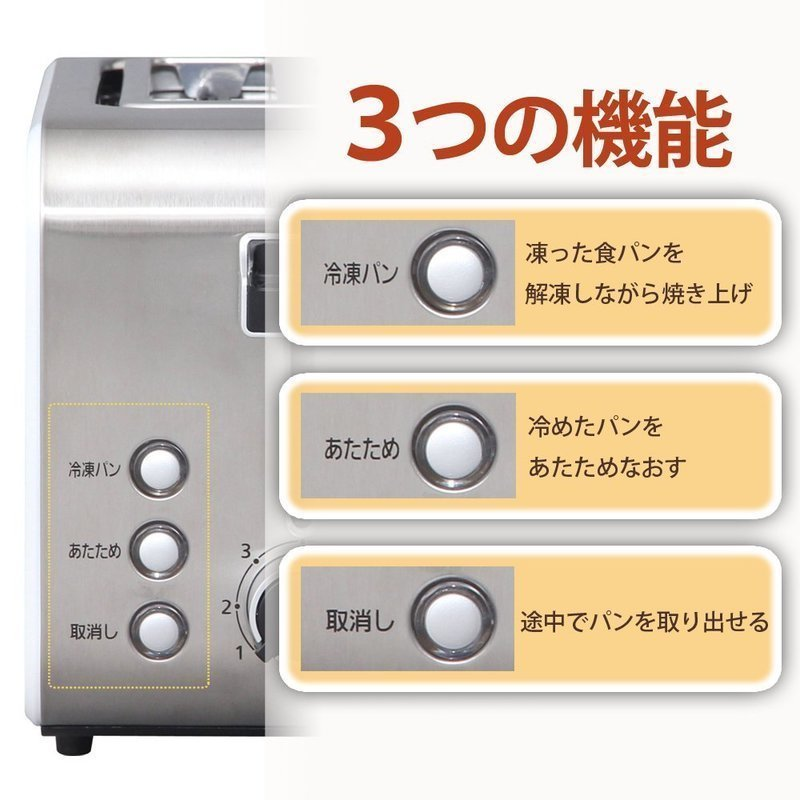 冷凍パンモードを搭載したポップアップトースター