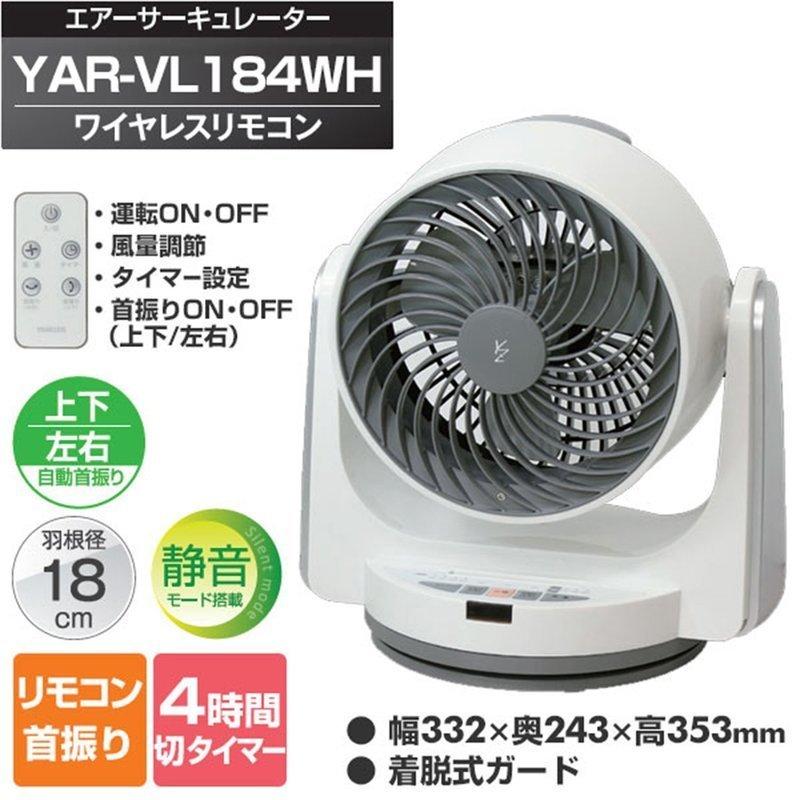 立体首振りサーキュレーター YAR-VL184の2つ目の商品画像