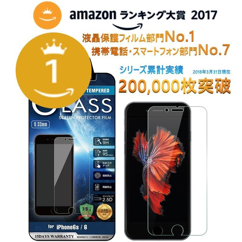 iPhone6 6s 液晶保護 強化ガラスフィルム の2つ目の商品画像