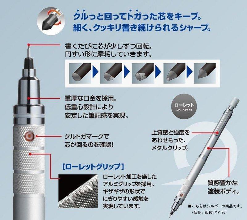 クルトガ ローレット M510171P.43の2つ目の商品画像