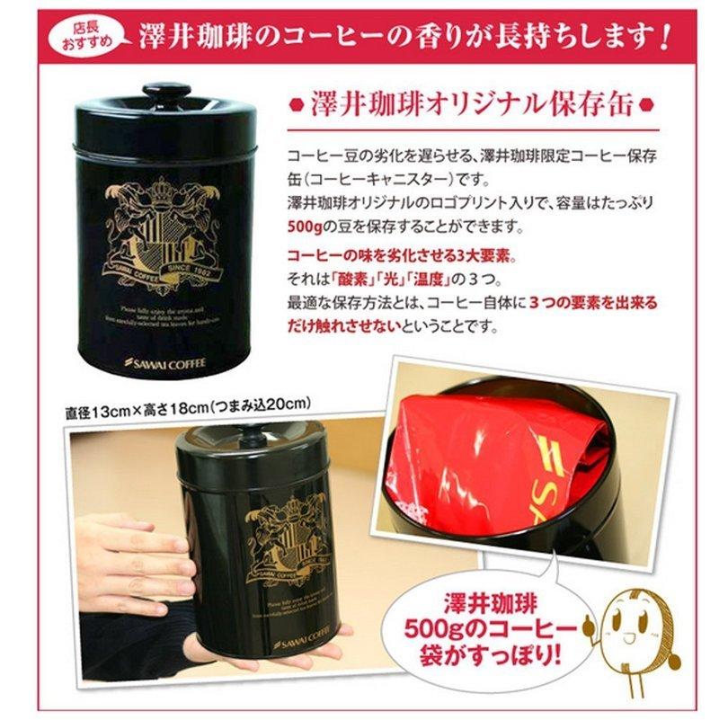 コーヒー専用の保存缶 の2つ目の商品画像