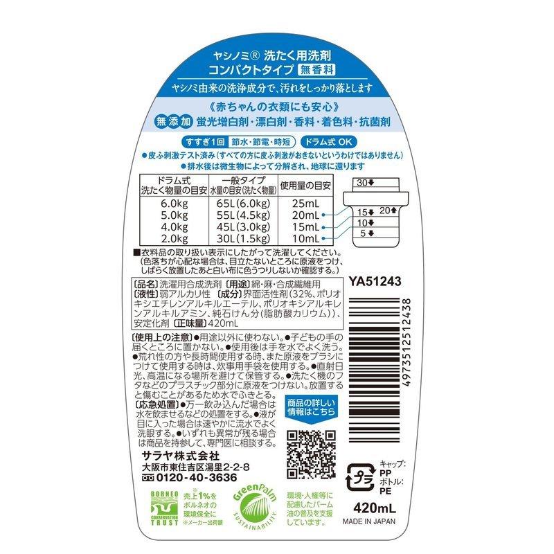 ヤシノミ洗たく用洗剤 の2つ目の商品画像