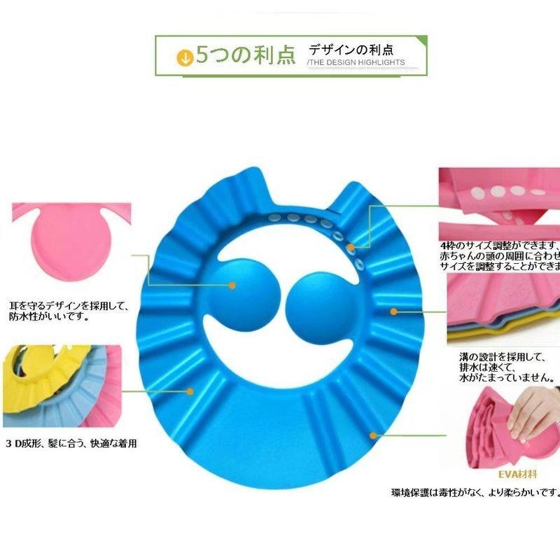 洗髪用シャンプーハット  の2つ目の商品画像