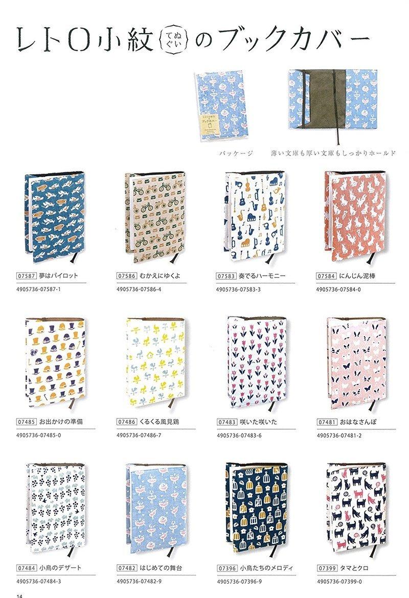 レトロ小紋てぬぐいのブックカバー の2つ目の商品画像