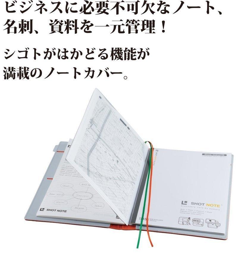ノートカバー ファブル 1991FRの2つ目の商品画像