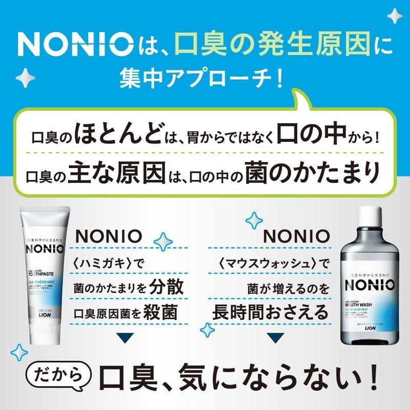 NONIO ハミガキ粉 の2つ目の商品画像
