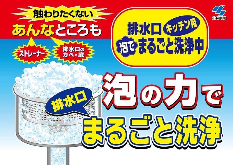 泡でまるごと洗浄中 の2つ目の商品画像