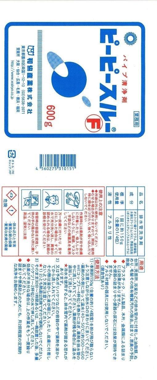パイプ洗浄剤 ピーピースルーF の2つ目の商品画像