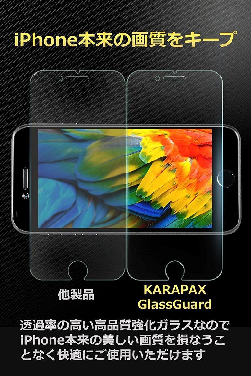 KARAPAX GlassGuard の2つ目の商品画像