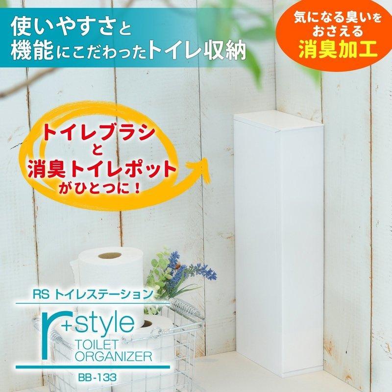 r+style トイレステーション の2つ目の商品画像