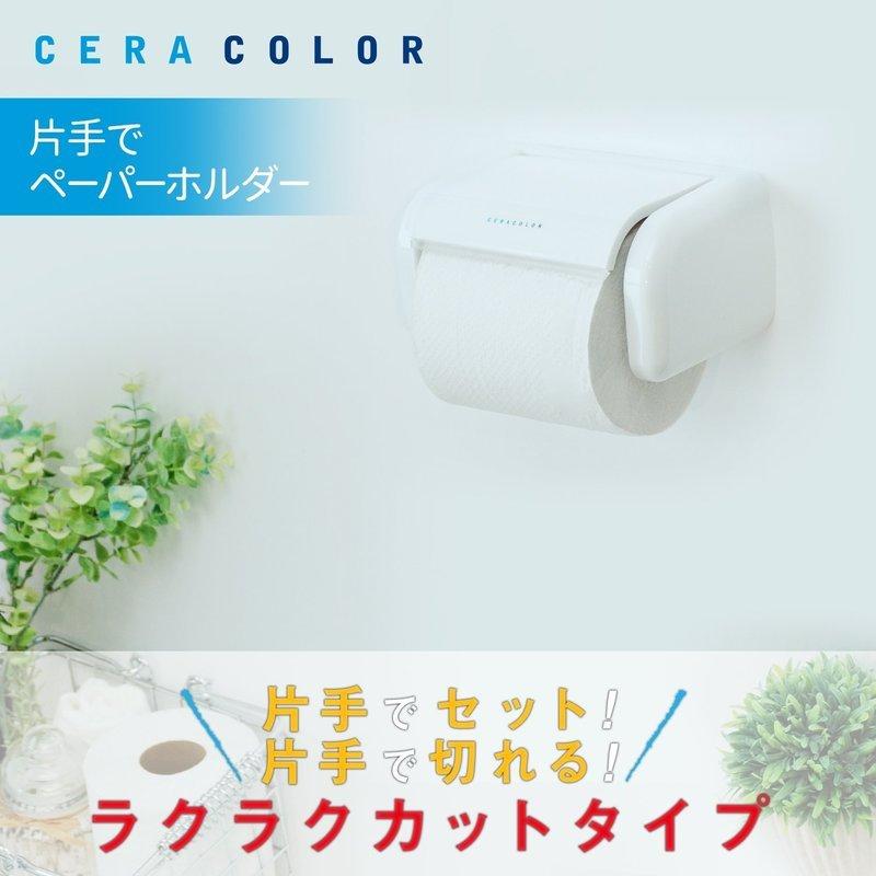 CERA COLOR 片手でペーパーホルダー の2つ目の商品画像