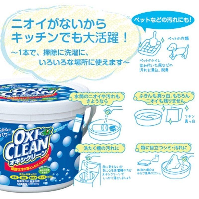 OXICLEAN(オキシクリーン) の2つ目の商品画像
