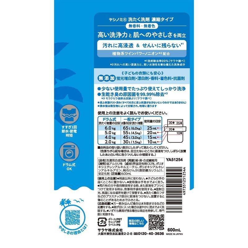 ヤシノミ 洗たく洗剤 濃縮タイプ の2つ目の商品画像