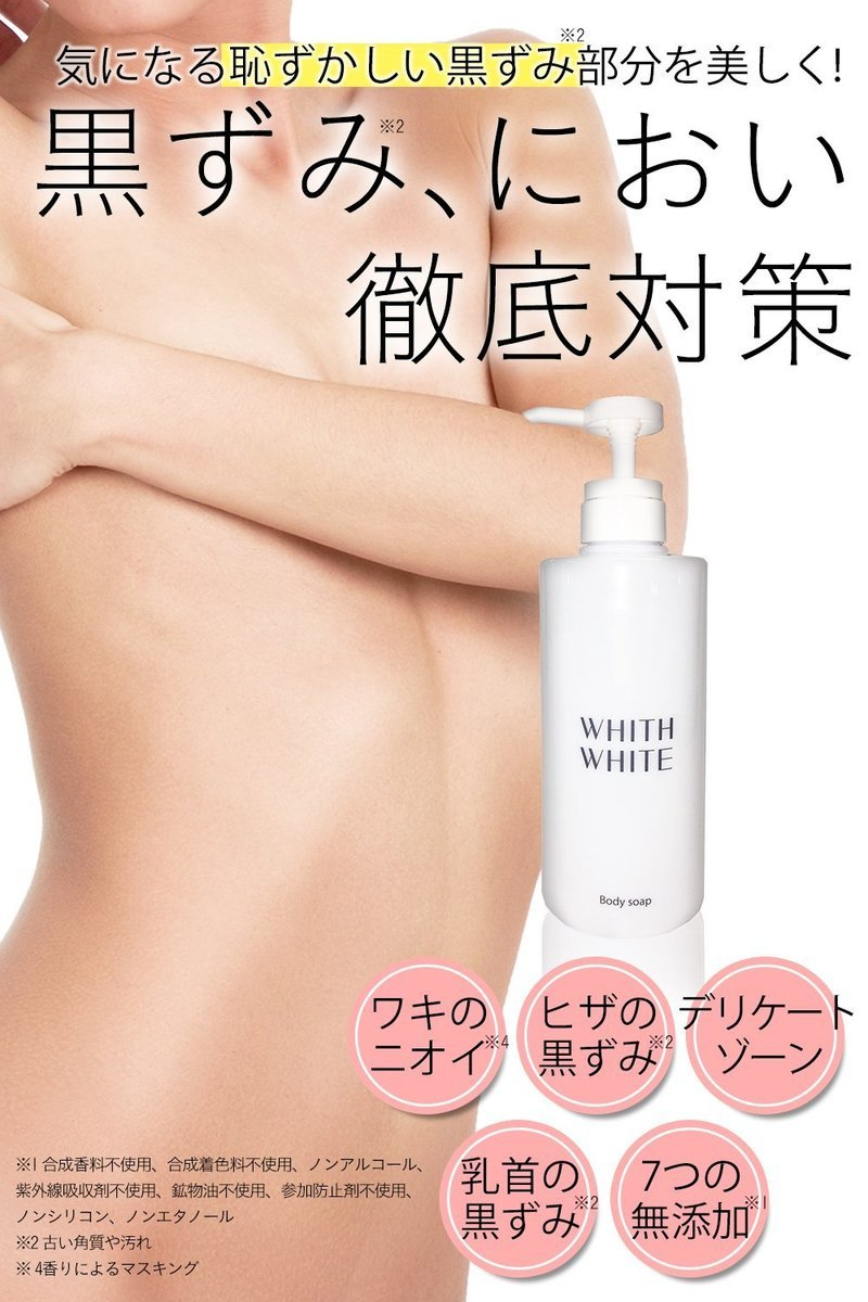 WHITE WHITE ボディソープ の2つ目の商品画像
