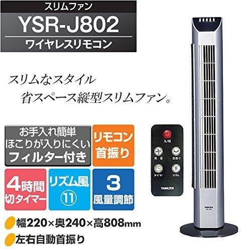 スリムファン YSR-J802の2つ目の商品画像