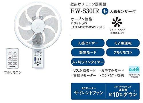 壁掛け扇風機 FW-S30IRの2つ目の商品画像
