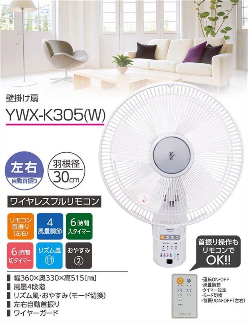 壁掛け扇風機 YWX-K305の2つ目の商品画像