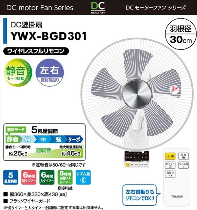 壁掛け扇風機 YWX-BGD301の2つ目の商品画像