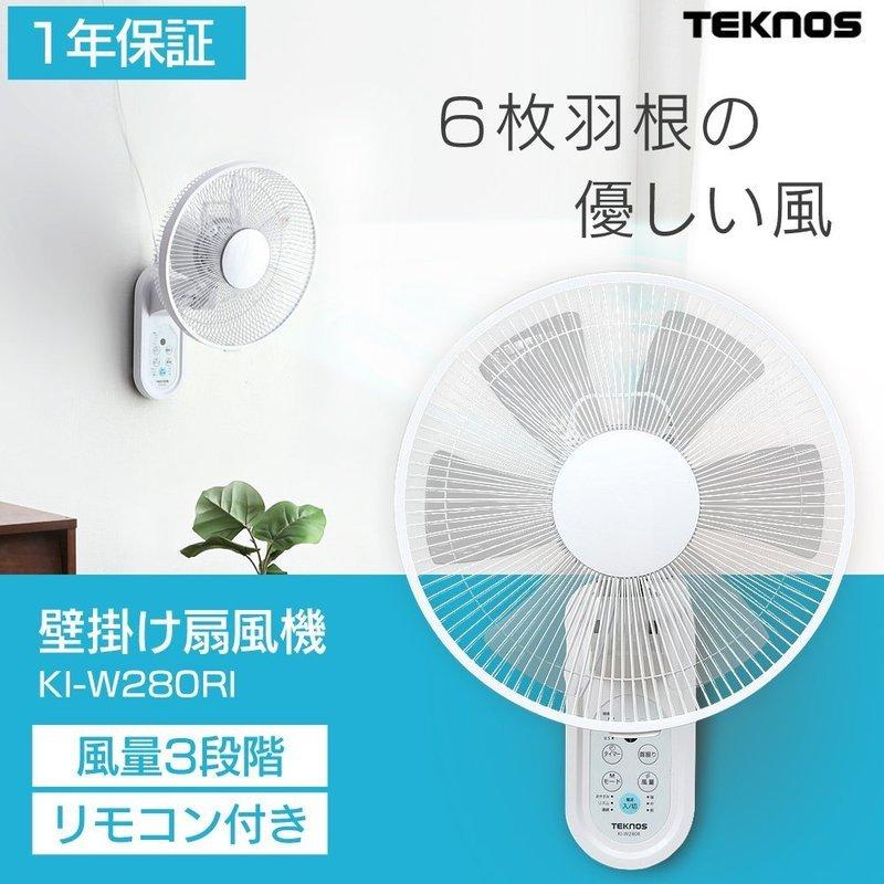 壁掛け扇風機 KI-W280RIの2つ目の商品画像
