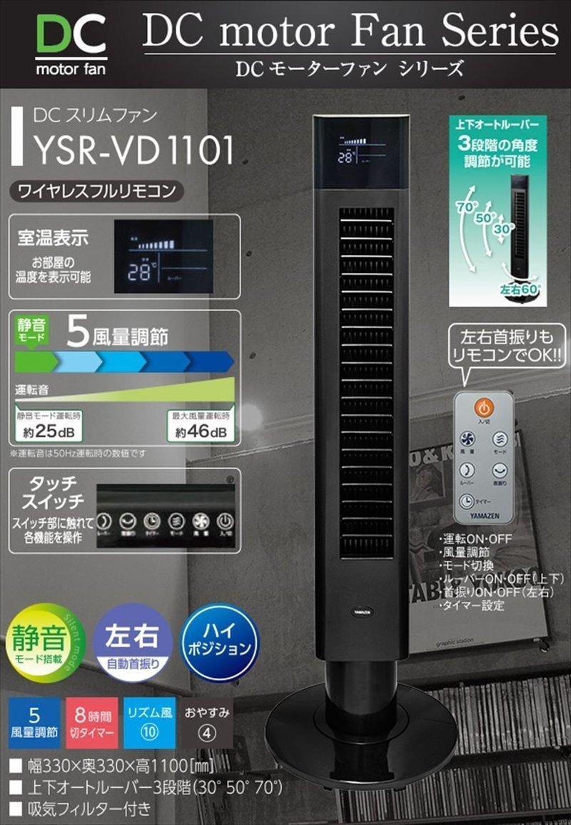 ハイポジションスリムファン YSR-VD1101の2つ目の商品画像