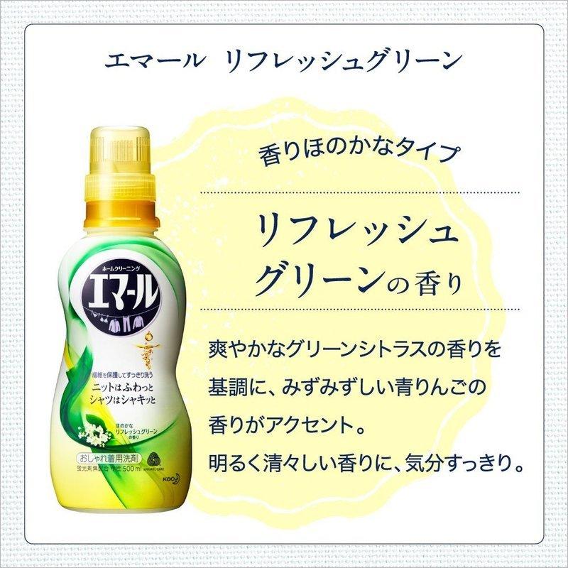 エマール おしゃれ着用洗剤 の2つ目の商品画像