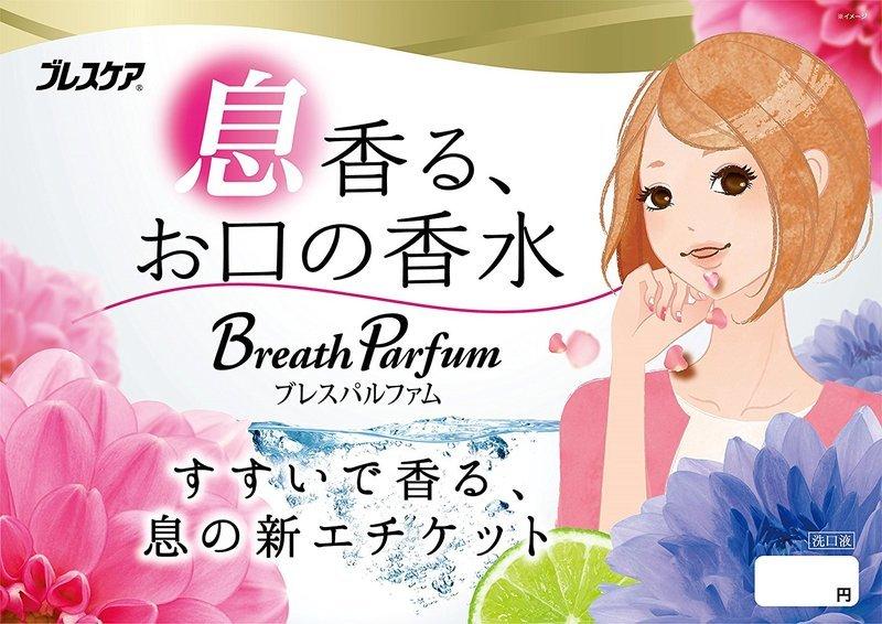 息香るお口の香水 ブレスパルファム の2つ目の商品画像