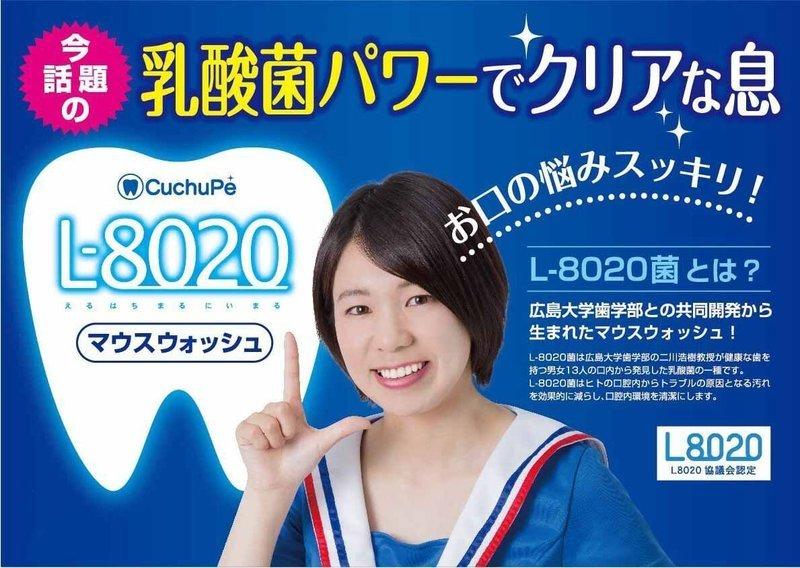 マウスウォッシュ クチュッペL-8020 の2つ目の商品画像