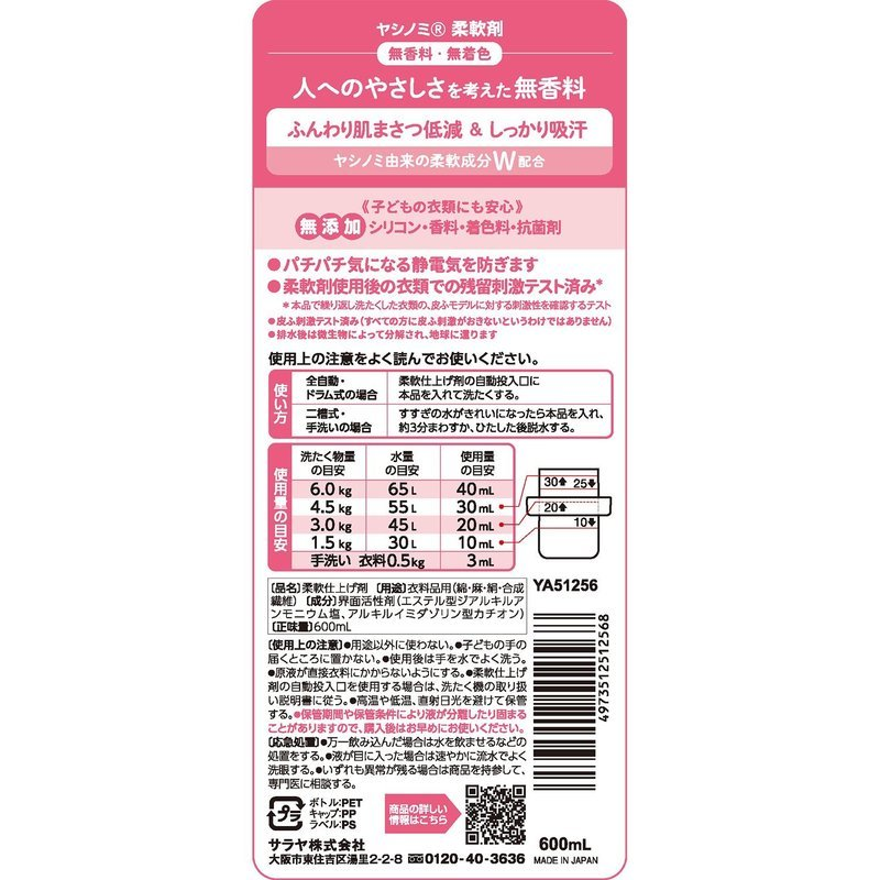 ヤシノミ 柔軟剤 の2つ目の商品画像