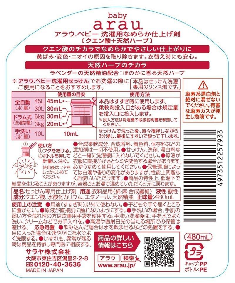 アラウベビー 洗濯用なめらか仕上げ剤 の2つ目の商品画像