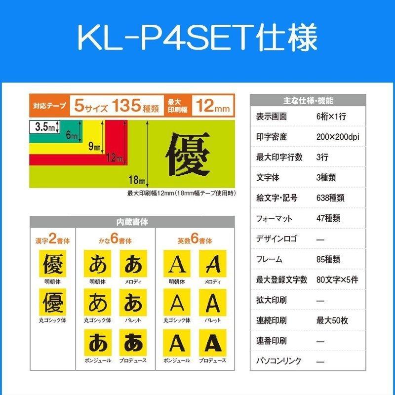 ネームランド エントリーモデル アダプター付セット KL-P4SETの2つ目の商品画像