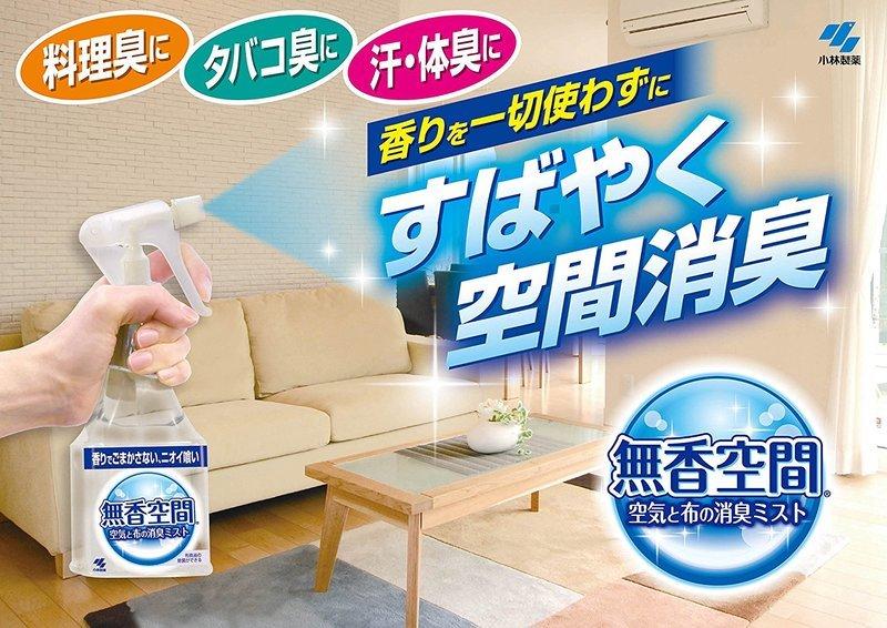 無香空間空気と布の消臭ミスト の2つ目の商品画像