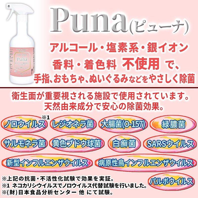 Puna(ピューナ) の2つ目の商品画像