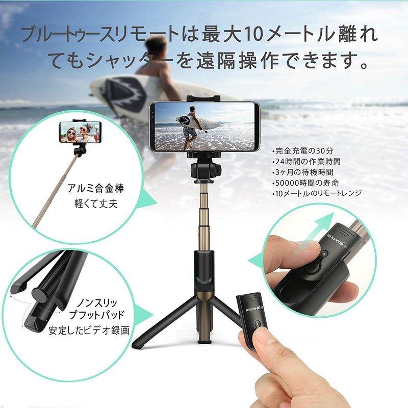 自撮り棒 JP-BW-BS3の2つ目の商品画像