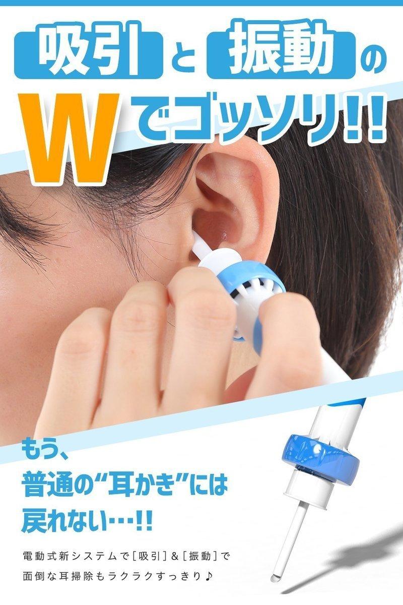 電動耳かき イヤークリーナーGOSSO の2つ目の商品画像