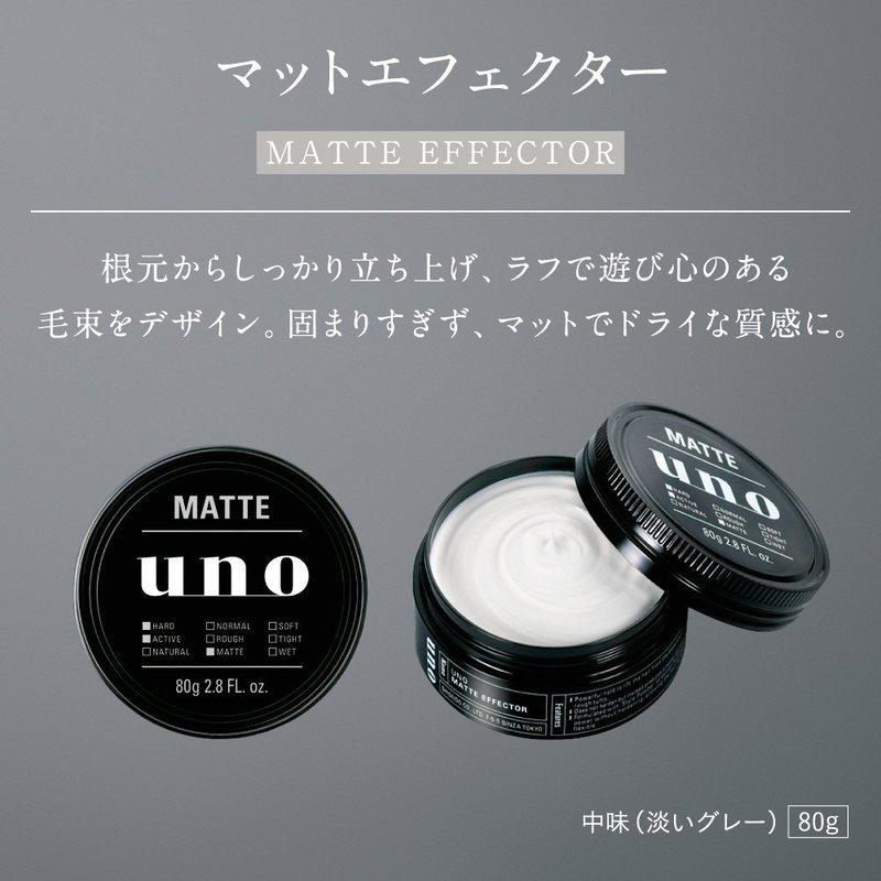 ウーノ マットエフェクター ワックス の2つ目の商品画像