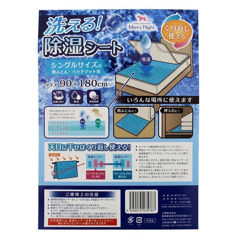 洗える除湿シート MJW90180の2つ目の商品画像