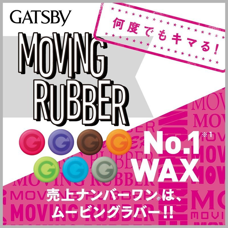 GATSBY (ギャツビー) ムービングラバー クールウエット の2つ目の商品画像