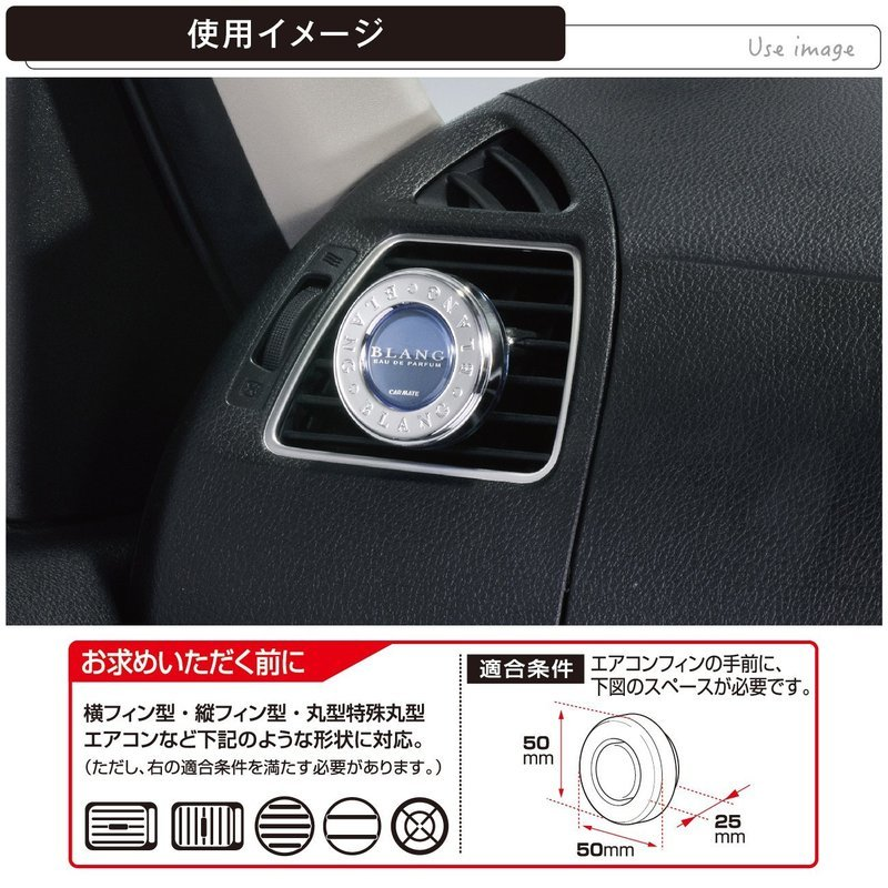 ブラング 車用芳香剤 H451の2つ目の商品画像