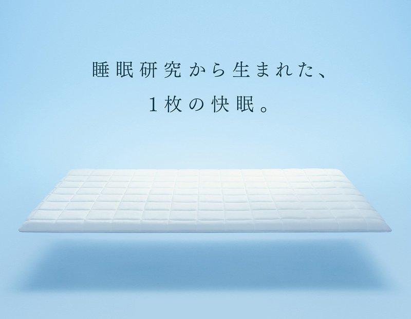 マットレスパッド スマート025 1-143011-1の2つ目の商品画像