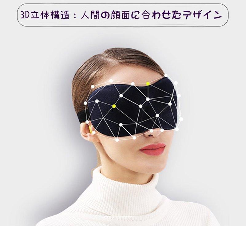 アイマスク NGyz001の2つ目の商品画像
