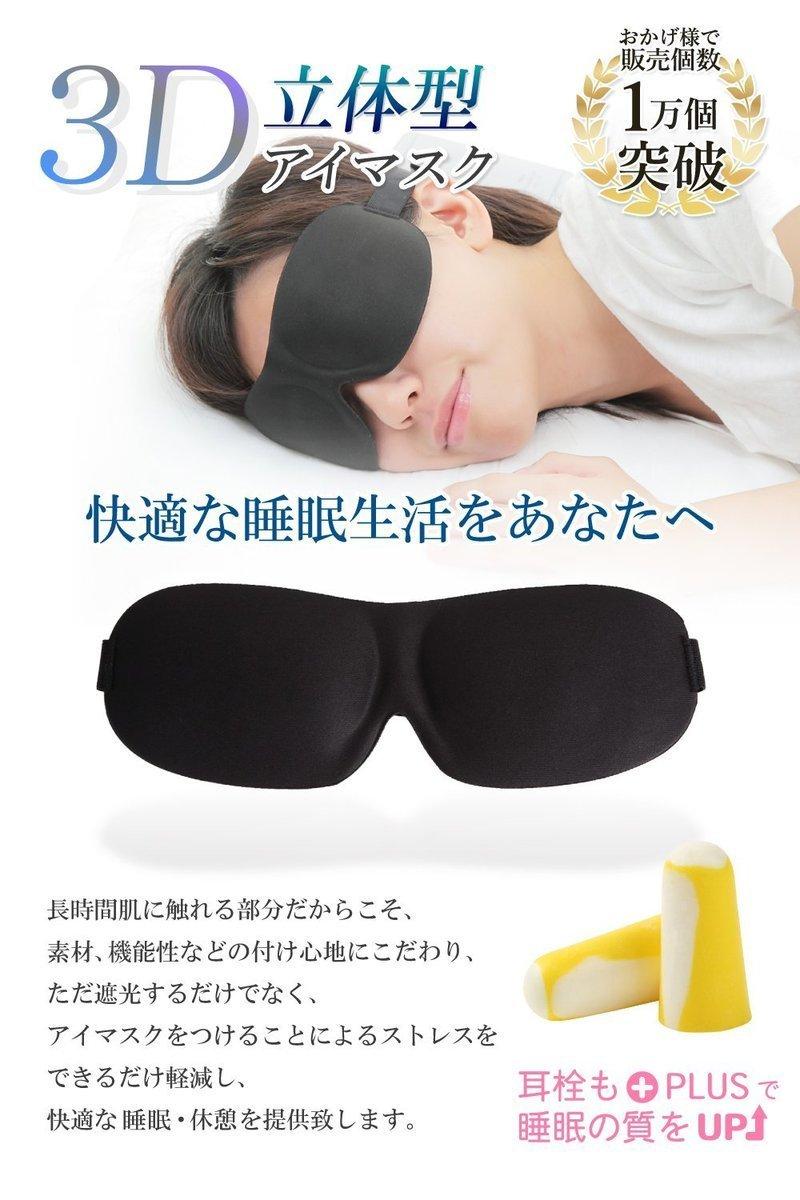 立体アイマスク の2つ目の商品画像